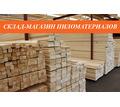Пиломатериалы Брус Доставка - Пиломатериалы в Анапе