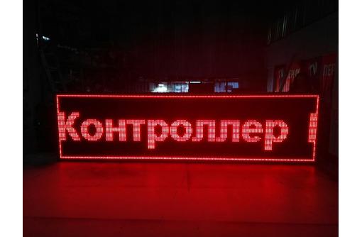 Светодиодное табло красное, фото — «Реклама Белореченска»