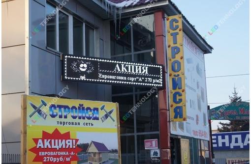 Светодиодная вывеска белая, фото — «Реклама Белореченска»