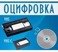 Перезапись видеокассет на DVD,USB-флешку,HDD - Фото-, аудио-, видеоуслуги в Армавире