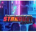 Студия звукозаписи Stardust REC - Фото-, аудио-, видеоуслуги в Армавире
