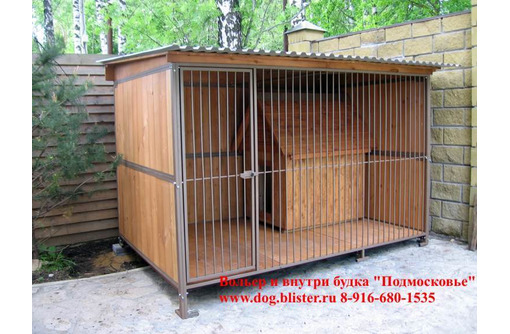 Вольер для собак Краснодар, фото — «Реклама Краснодара»