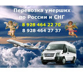 Кореновск . Катафалк по РФ и СНГ + АВИА - Ритуальные услуги в Кореновске