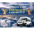 Катафалк « У нас дешевле » дальнобойщик по России . - Ритуальные услуги в Темрюке