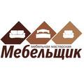Перетяжка мягкой мебели в Армавире - Сборка и ремонт мебели в Кубани
