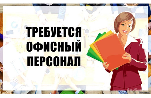 Требуются сотрудники в офис, фото — «Реклама Славянска-на-Кубани»