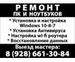 Ремонт ПК и ноутбуков, фото — «Реклама Армавира»