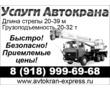 услуги автокрана, фото — «Реклама Армавира»