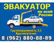 Эвакуатор по всей России. круглосуточно, фото — «Реклама Армавира»