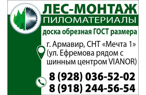 Пиломатериалы. доска обрезная, фото — «Реклама Армавира»