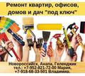 качественный ремонт квартиры, дома, офиса. - Ремонт, отделка в Новороссийске
