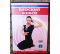 DVD. Плоский живот, формула красоты - Спорттовары в Краснодаре