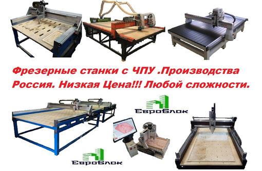 #Лазерные и #фрезерные станки от производителя любых размеров. Дешево, фото — «Реклама Краснодара»