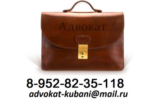 Адвокат по уголовным делам, фото — «Реклама Горячего Ключа»