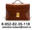Адвокат по уголовным делам - Юридические услуги в Горячем Ключе
