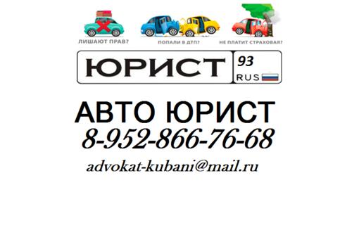 Авто юрист в Горячем Ключе, фото — «Реклама Горячего Ключа»