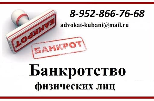 Банкротство физических лиц  Гулькевичи, фото — «Реклама Гулькевичей»