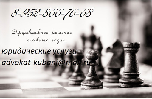 Арбитражный юрист Гульевичи, фото — «Реклама Гулькевичей»