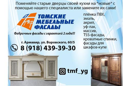 Томские мебельные фасады, фото — «Реклама Армавира»