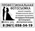 Профессиональная фотосъемка вашей свадьбы - Фото-, аудио-, видеоуслуги в Кубани