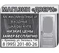 Межкомнатные и входные двери,шкафы купе - Двери входные в Армавире