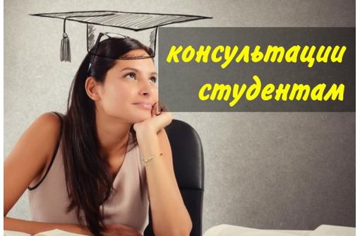 Консультации по учебным работам, фото — «Реклама Анапы»