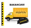 Водитель со своим автомобилем - Автосервис / водители в Славянске-на-Кубани