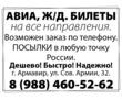 Продажа авиа, ж/д билетов на все направления, фото — «Реклама Армавира»