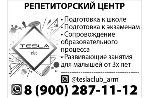 Репетиторский центр Tesla club, фото — «Реклама Армавира»