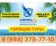 """Сеть туристических агентств """"Слетать.ру"""", фото — «Реклама Армавира»"""