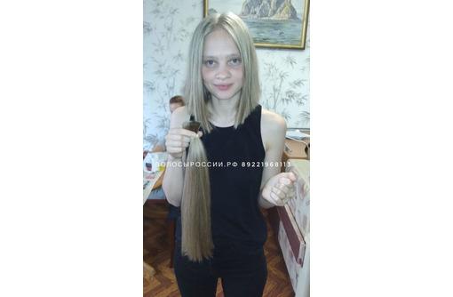 Купим волосы ДОРОГО!! Звоните!!!, фото — «Реклама Горячего Ключа»