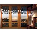 Окна и двери, жалюзи и ролеты - Балконы и лоджии в Лабинске