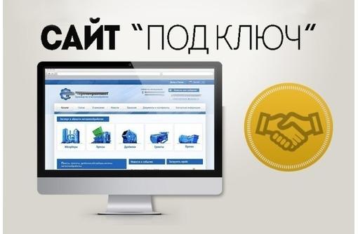 Многостраничный сайт под ключ, фото — «Реклама Краснодара»
