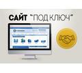 Многостраничный сайт под ключ - Реклама, дизайн, web, seo в Кубани