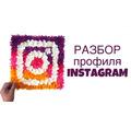 Аудит профиля ( аккаунта) Instagram - Реклама, дизайн, web, seo в Краснодаре