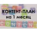 Составление контент-плана на месяц - Реклама, дизайн, web, seo в Краснодаре