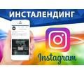 Создание Инсталендинга для Инстаграм - Реклама, дизайн, web, seo в Кубани