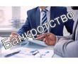 Единая программа подготовки арбитражных управляющих, фото — «Реклама Краснодара»