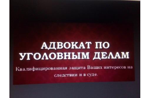 Адвокат по Уголовным и Гражданским делам в Тимашевске, фото — «Реклама Тимашевска»