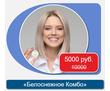 Акция «Белоснежное Комбо», фото — «Реклама Краснодара»