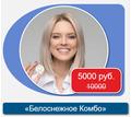 Акция «Белоснежное Комбо» - Стоматология в Краснодаре