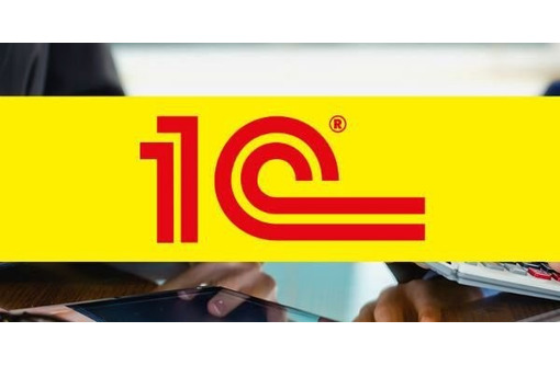 Оператор 1С, бухгалтер, фото — «Реклама Белореченска»