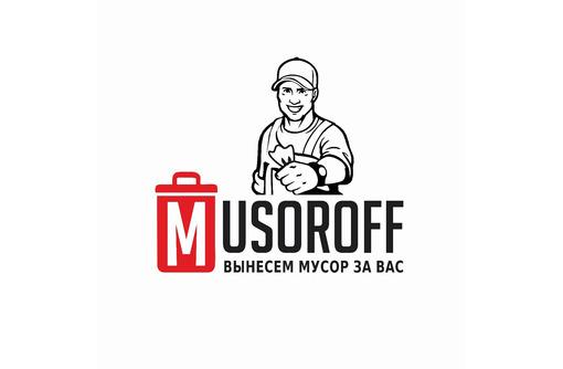 Сборщик ТБО , подработка несколько часов в день, выход за смену 500 рублей, фото — «Реклама Краснодара»