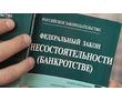 Подготовка арбитражных управляющих, фото — «Реклама Краснодара»