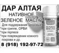 Дар Алтая. Нативное зеленое масло для поддержания здоровья - Товары для здоровья и красоты в Армавире