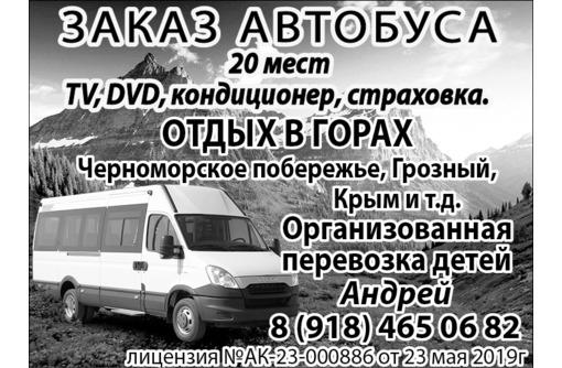 Заказ автобуса. Поездки в горы и т.д., фото — «Реклама Армавира»