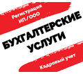 Надёжная бухгалтерия для любой сферы бизнеса - Бухгалтерские услуги в Краснодаре