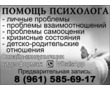 Помощь психолога. личные и онлайн консультации, фото — «Реклама Армавира»
