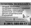 Помощь психолога. личные и онлайн консультации - Психологическая помощь в Кубани
