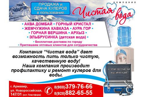 Продажа воды 19л, кулеров, фото — «Реклама Армавира»
